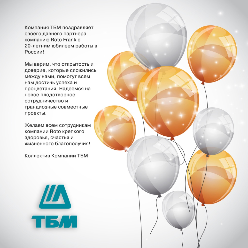 Юбилей 20 лет компании поздравления
