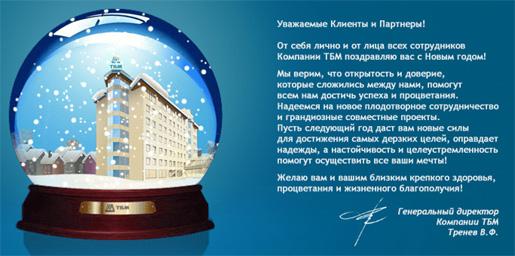 Поздравления на год компании сотрудников 1