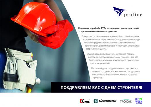 Поздравления ко дню строителя компанию