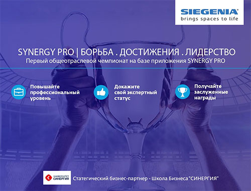 SYNERGY GLOBAL FORUM 2019. 10.06-10.09. Санкт-Петербург, Газпром Арена