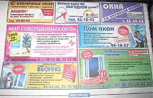 Как устанавливают «совершенные окна» в России