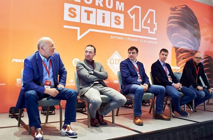 Форум STiS 2018 подвёл итоги