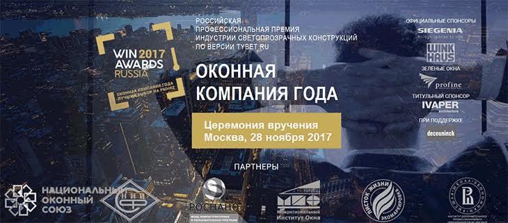 Другой взгляд на индустрию светопрозрачных конструкций России. Премия «Оконная компания года»/WInAwards Russia