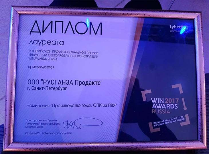 Партнер концерна Deceuninck компания «РУСГАНЗА Продактс» стала лауреатом премии WinAwards Russia