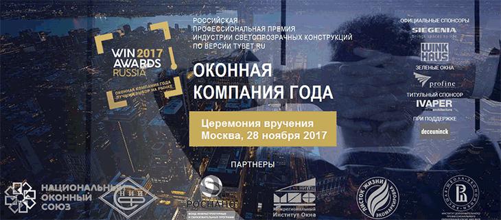 Шорт-лист Премии WinAwards Russia/«Оконная компания года-2017»!