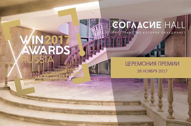Открыта продажа билетов на II Церемонию награждения лауреатов премии WinAwards Russia/«Оконная компания года – 2017»