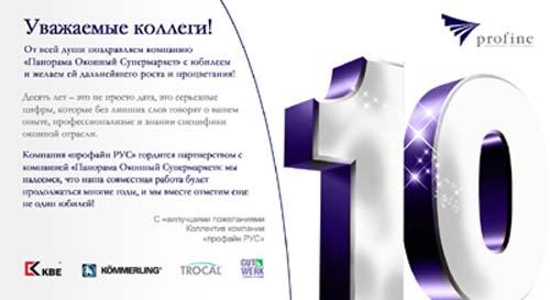 Поздравления с 10-ти летием фирмы