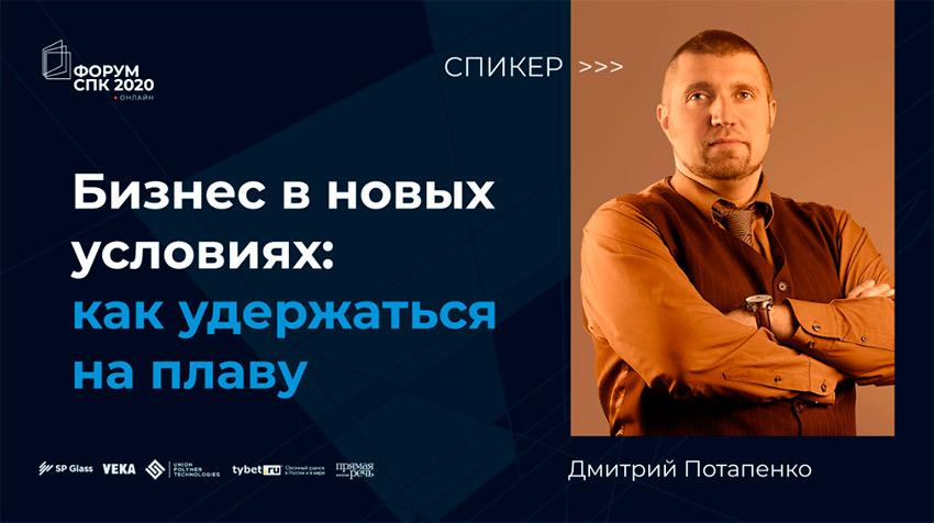 Спикеры «Онлайн-форума СПК 2020»: Шульман, Потапенко, Владимирская